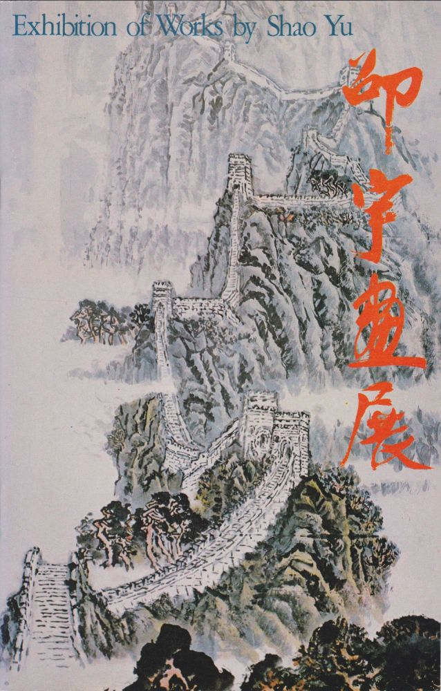 Exhibition of Works by Shao Yu 12.12.81 -- 6.1.1982. Michael Lau, Foreword.