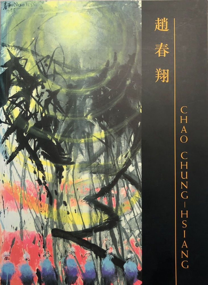 Chao Chung Hsiang. Alice King, Foreword.