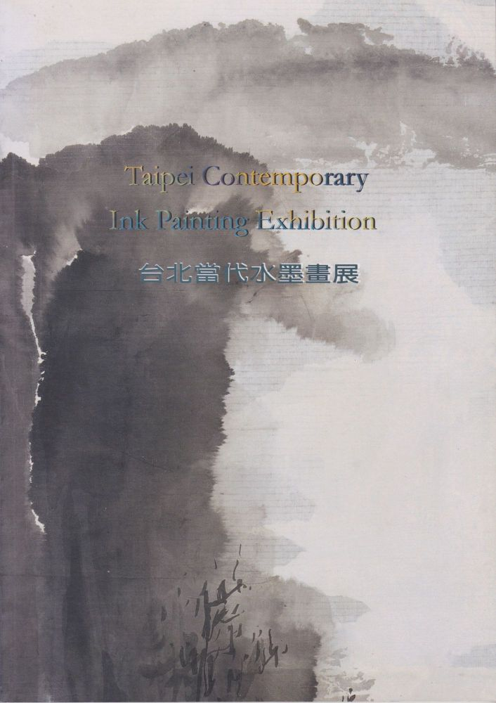 Taipei Contemporary Ink Painting Exhibition. Chinese Art.