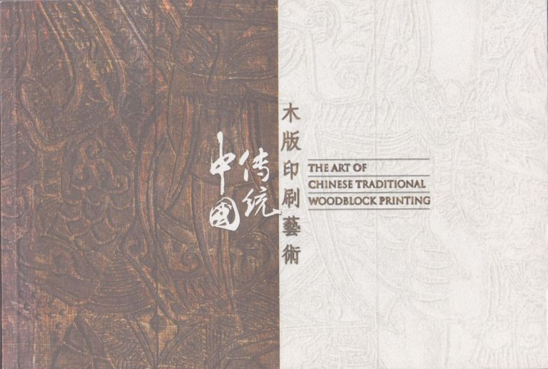 The Art of Chinese Traditional Woodblock Printing. Yim Shui-yuen, Preface.