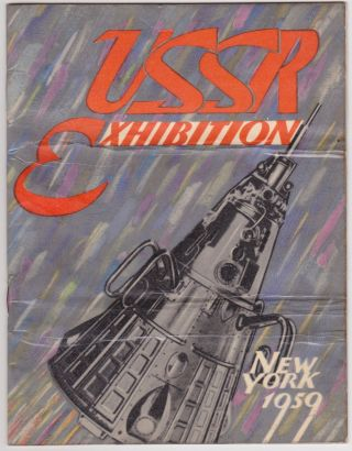 USSR Exhibition New York 1959. USSR